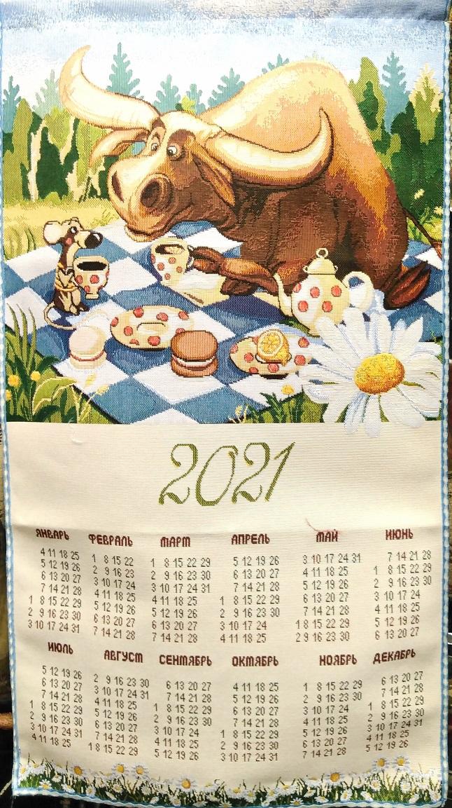 Календари 2021